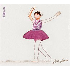 中森明菜 - 花よ踊れ
