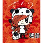 熊猫xiongmao - さくら