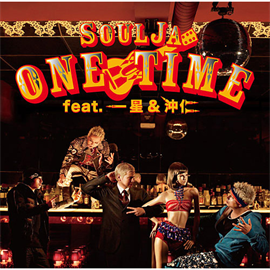 SoulJa - ONE TIME feat.一星 & 沖 仁