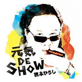 橋本ひろし - 元気 DE SHOW