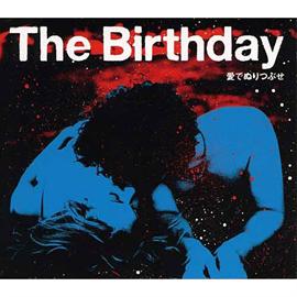 The Birthday - 愛でぬりつぶせ