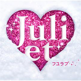 Juliet - フユラブ
