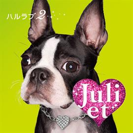Juliet - ハルラブ2