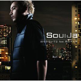 SoulJa - はなさないでよ feat. 青山テルマ