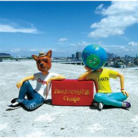Chage - まわせ大きな地球儀