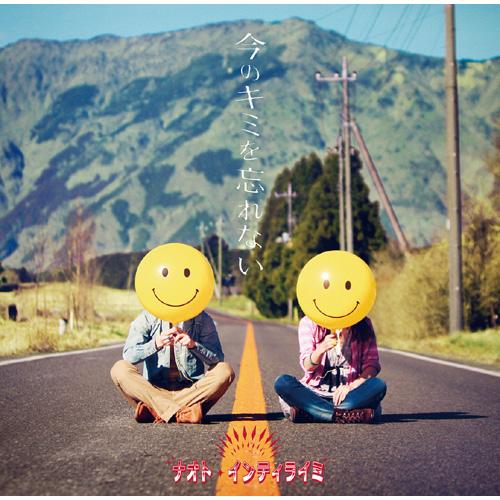 今のキミを忘れない[CD MAXI] - ナオト・インティライミ - UNIVERSAL MUSIC JAPAN