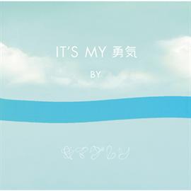 キマグレン - IT'S MY 勇気