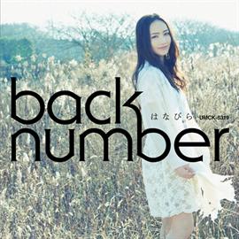 back number - はなびら