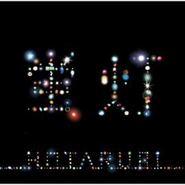 キマグレン - 蛍灯