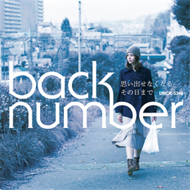 back number - 思い出せなくなるその日まで