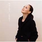 松田聖子 - 特別な恋人