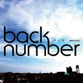 back number - 青い春