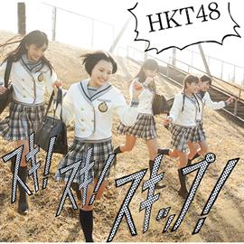 HKT48 - スキ!スキ!スキップ!(Type-B)