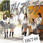 HKT48 - スキ!スキ!スキップ!(Type-C)