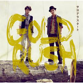 GOLD RUSH - サヨナラスタート
