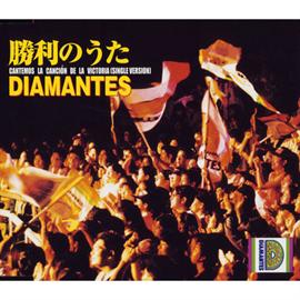 DIAMANTES - 勝利のうた