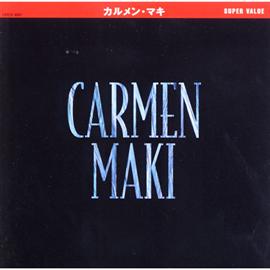 カルメン・マキ - スーパー・バリュー/カルメン・マキ