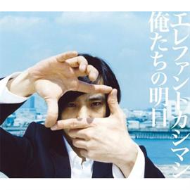 エレファントカシマシ - 俺たちの明日