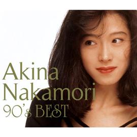 中森明菜 - 歌姫伝説~'90s BEST