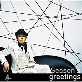 大澤誉志幸 - Season's greetings~春