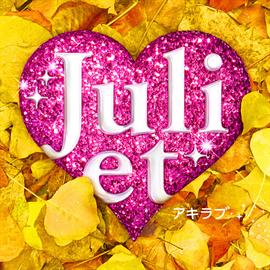 Juliet - アキラブ