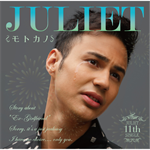 Juliet - モトカノ