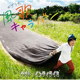ナオト・インティライミ - 風歌キャラバン(読み:かざうたきゃらばん)