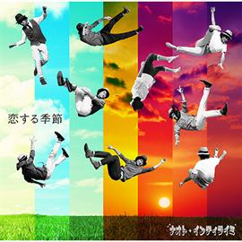 ナオト・インティライミ - 恋する季節