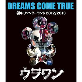 DREAMS COME TRUE - 裏ドリワンダーランド 2012/2013