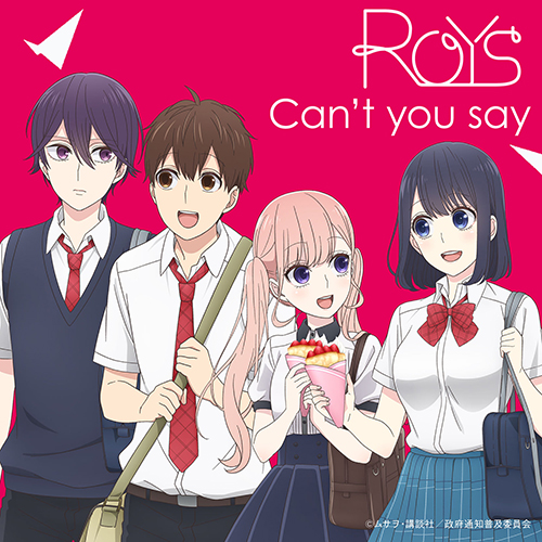 can t you say デジタル配信 roys universal music japan