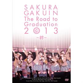 さくら学院 - さくら学院 The Road to Graduation 2013 ~絆~