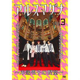 アルスマグナ - アルスマグナ ~半熟男子の野望~ Vol.3
