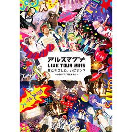 アルスマグナ - アルスマグナ LIVE TOUR 2015夏にキスしていいですか?~半熟ロマンス臨海学校~