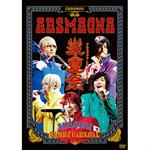 アルスマグナ - アルスマグナLIVE TOUR 2016 炎夏祭~SAMBA CARNAVAL~