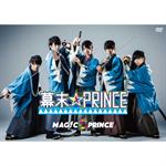 MAG!C☆PRINCE - 幕末☆PRINCE