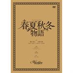 Hilcrhyme - 春夏秋冬物語