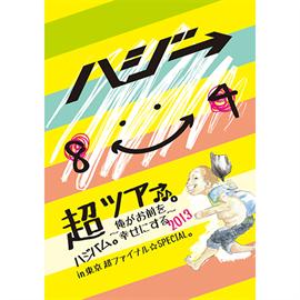 ハジ→ - 『超ハジバム。ツア→♪♪。~俺がお前を幸せにする 2013~ in 東京 超ファイナル☆SPECIAL。』