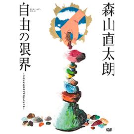 森山直太朗 - コンサートツアー2013~2014『自由の限界』~そろそろ本当の俺の話をしようか~