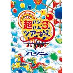 ハジ→ - 超ハジバム3。ツアー♪♪。~日本列島 ホール in ワンッ♪ ひとつになろうぜ 2017~