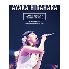 平原綾香 - 平原綾香 CONCERT TOUR 2014「What I am -未来の私へ-」プレミアム・アンコール公演 @ Bunkamura オーチャードホール