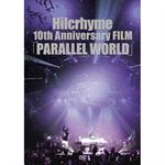 ヒルクライム - Hilcrhyme 10th Anniversary FILM「PARALLEL WORLD」