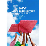 HY - HY HAPPY DOCUMENTARY ~カメールツアー!! 2017~