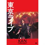 KAN - 東京ライブ