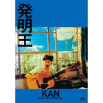 KAN - 発明王