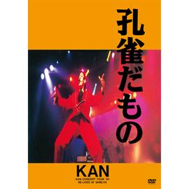 KAN - 孔雀だもの