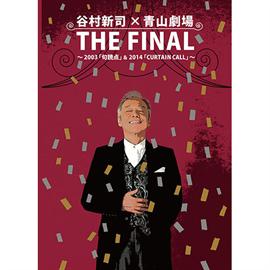 谷村新司 - THE FINAL 谷村新司 青山劇場リサイタル~2003「句読点」& 2014「CURTAIN CALL」