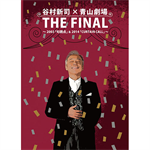 THE FINAL 谷村新司 青山劇場リサイタル~2003「句読点」& 2014「CURTAIN CALL」
