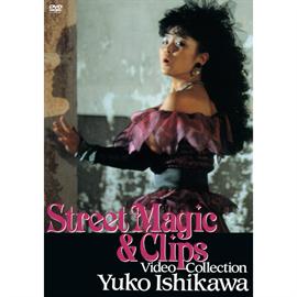 石川優子 - Street Magic & Clips/ファイナルコンサート 愛を眠らせないで