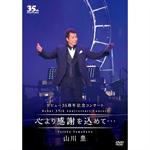 山川 豊 - デビュー35周年記念コンサート 心より感謝を込めて・・・