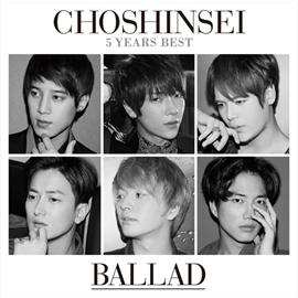 超新星 - 5 Years Best -BALLAD-